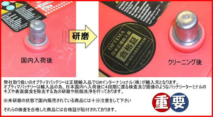 GWインターナショナルが販売するオプティマバッテリーはポール研磨されて綺麗な状態で出荷されます。