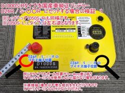 オプティマバッテリーのオフセットターミナル検証