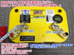 オプティマバッテリーのオフセットターミナル検証2