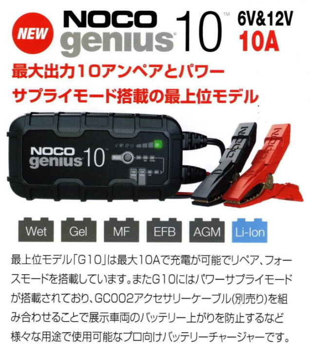 NOCO (ノコ)Genius10JP / G10JP ジーニーアス10 バッテリーチャージャー