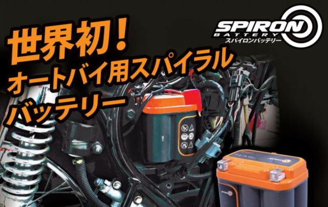 スパイロンバッテリー SPIRON バイクに